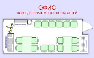 План Офис. Мини-зал для проведения совещаний, семинаров, мастер-классов, тренингов